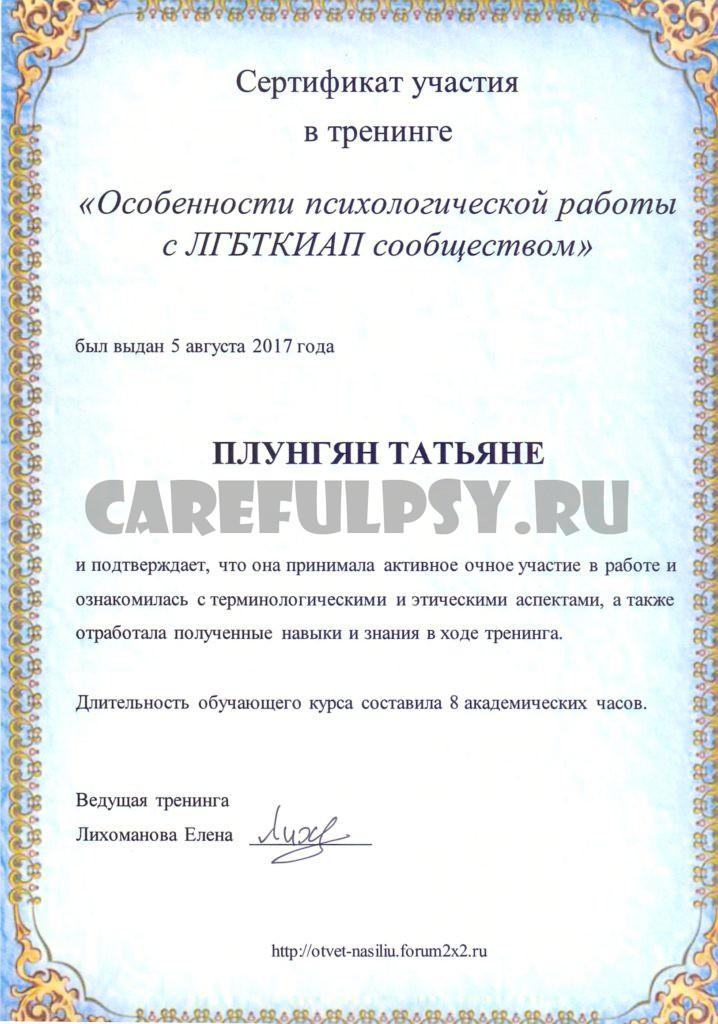 Дипломы и сертификаты
